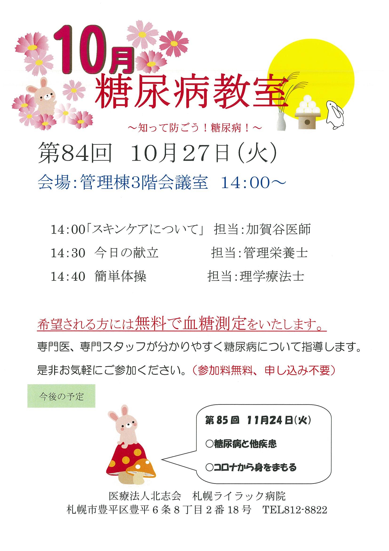 コロナ 今日 札幌