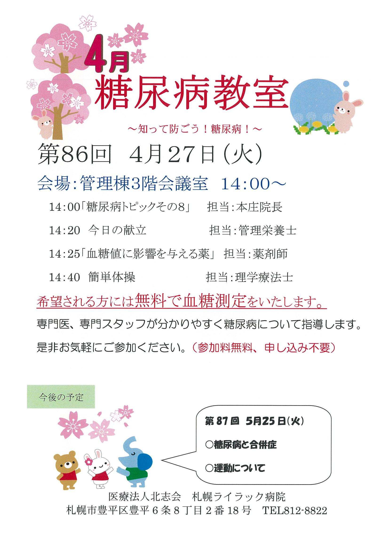 kyoushitsuR3.4